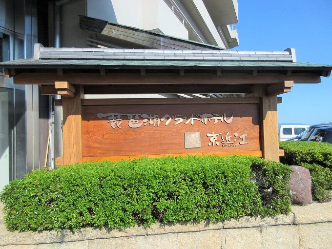 琵琶湖グランドホテル京近江