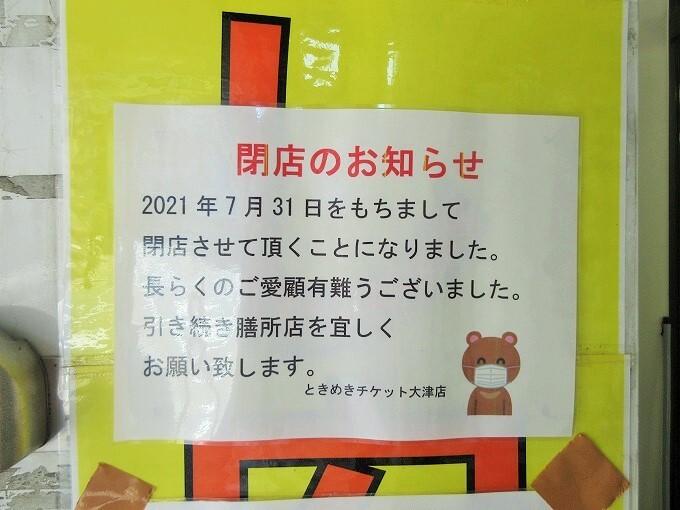 ときめきチケット大津店閉店