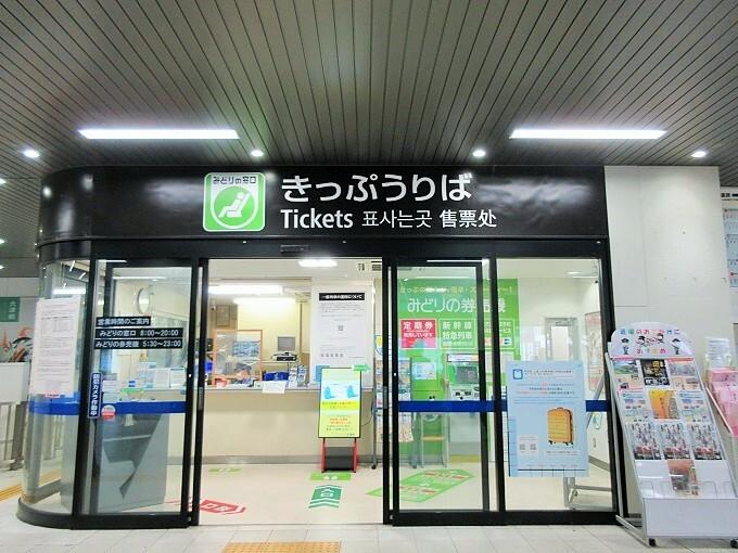 大津駅みどりの窓口