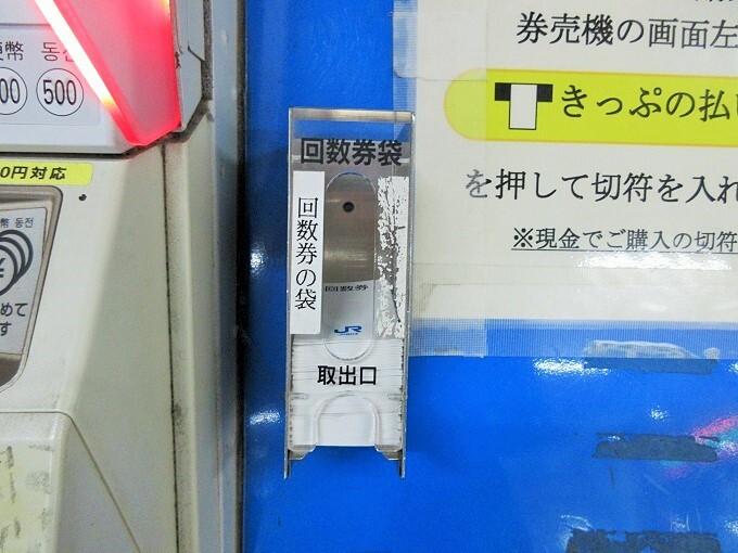 大津駅券売機の回数券袋