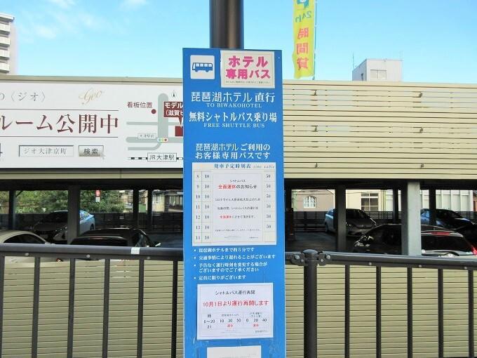 琵琶湖ホテルシャトルバス運行再開