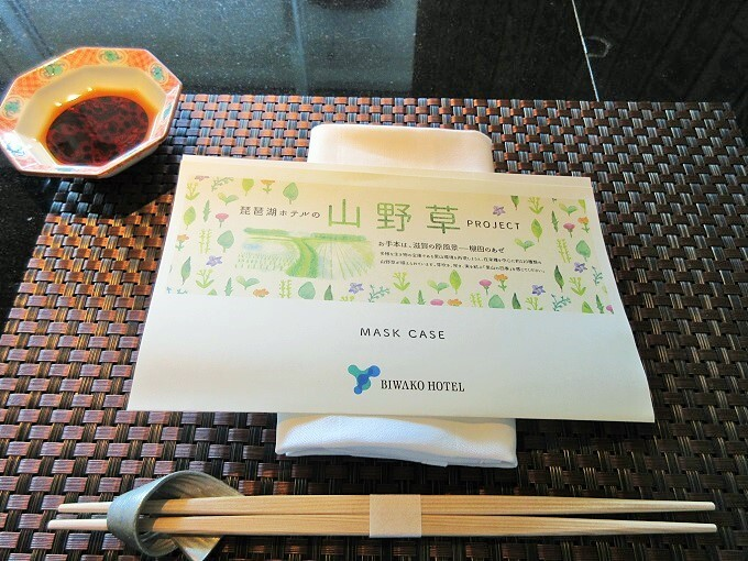 琵琶湖ホテルのマスクケース